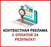 Контекстная Реклама Гугл Google Adwords Настройка и Ведение